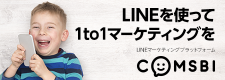 line bot(ボット)開発 COMSBI