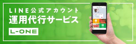LINE公式アカウント運用代行サービス L-One