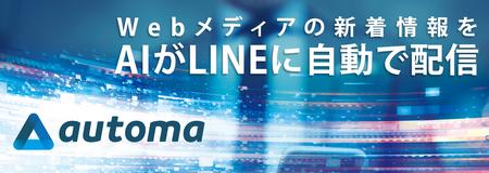 Webメディア向けソリューション automa